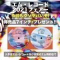 エム・レコード2021フェア<非売品7インチ>プレゼント・キャンペーン!!!