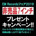 エム・レコード2019フェア<非売品7インチ>プレゼント・キャンペーン